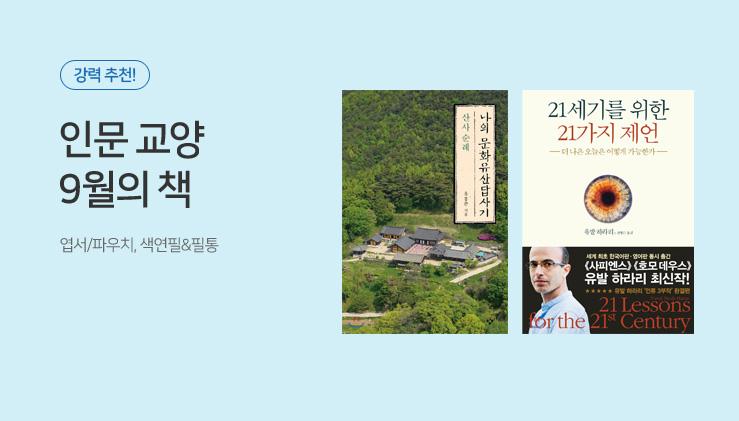 인문교양 9월의 책