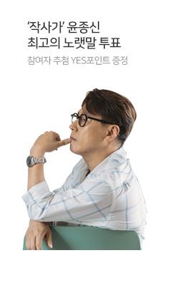 작사가 윤종신 최고의 노랫말 투표