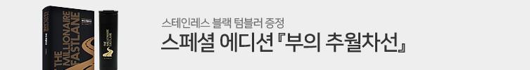 『부의 추월차선』 단독 리커버 특별판