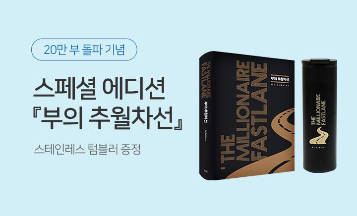 『부의 추월차선』 단독 리커버 - 스테인레스 블랙 텀블러 증정