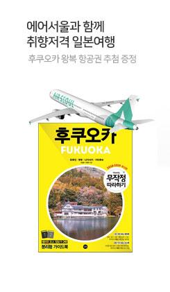 에어서울과 취향대로 일본여행