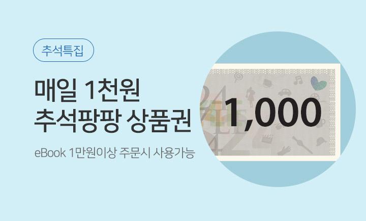 추석특집! 매일 1천원 추석팡팡 상품권