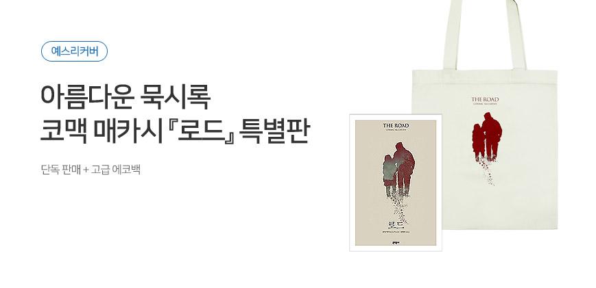 코맥 매카시 『로드』 리커버 특별판