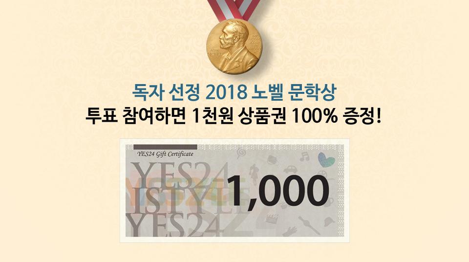 독자 선정 2018 노벨 문학상 투표 참여하면 1천원 상품권 100%증정