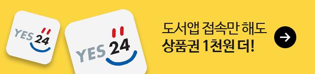 도서앱 접속만 해도 상품권 1천원 더!
