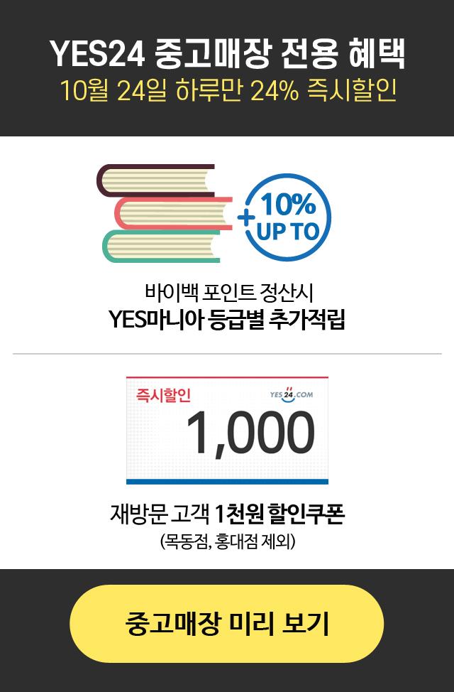 YES24 중고매장 전용 혜택! 24일 하루만 24% 즉시할인