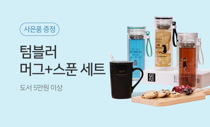 [Reading in September] 유리 텀블러 / 머그컵 스푼 세트