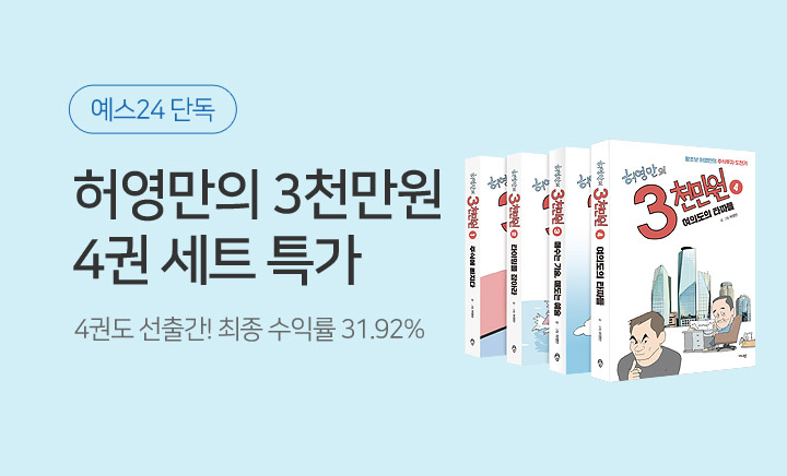 단독! 허영만의 3천만원 완간 이벤트