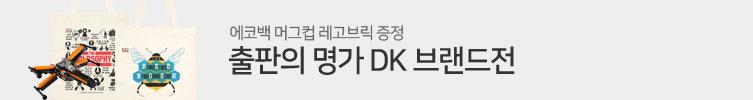 DK 브랜드전