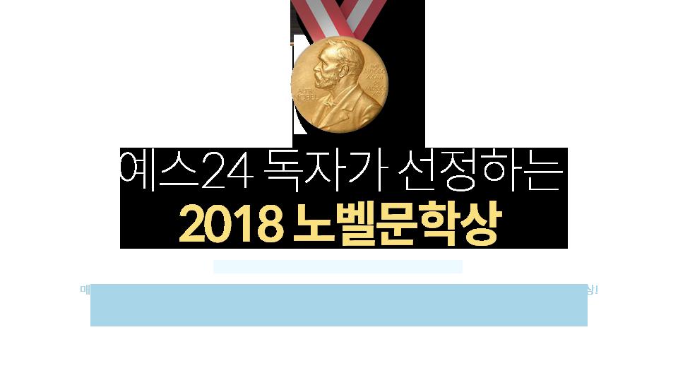 예스24 독자가 선정하는 2018 노벨문학상
