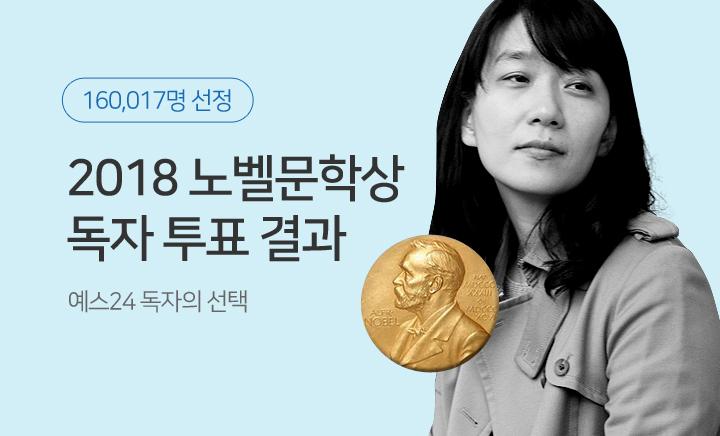 2018 노벨문학상, 독자 투표 결과 공개!