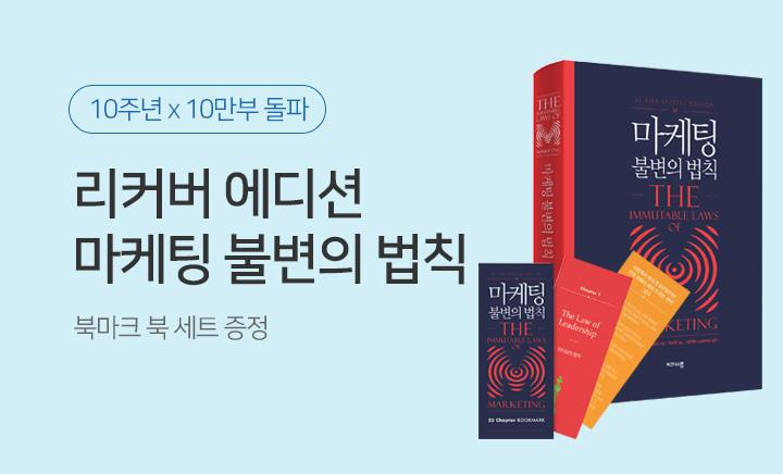 『마케팅 불변의 법칙』 단독 리커버 - 북마크 북 세트 증정