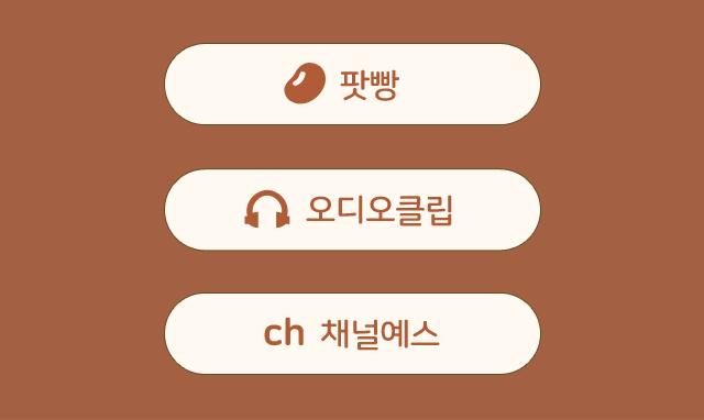 팟빵&오디오클립&채널예스