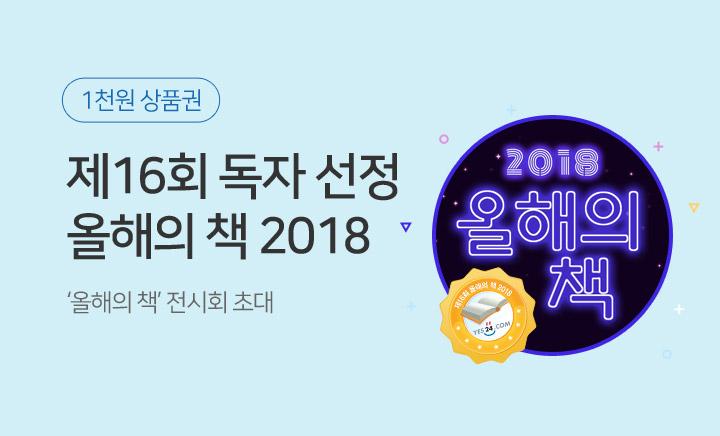 제16회 독자 선정 올해의 책 2018 투표