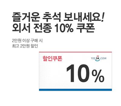 추석 연휴 10% 쿠폰