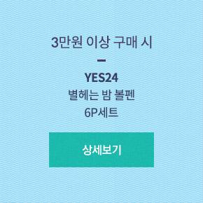 2만원 구매시 YES24 X 북프렌즈 필기구 셋트 증정 (2종 중 택1)