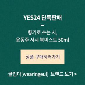 2만원 구매시 YES24 X BNTP 에코백 증정