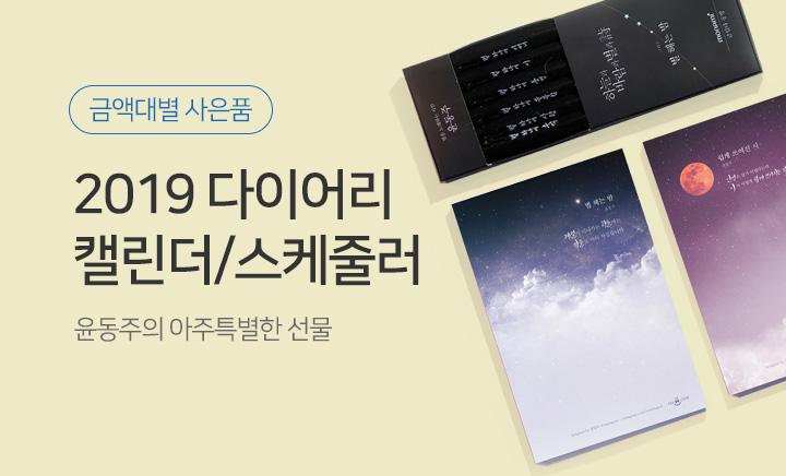 [단독]2019 다이어리 1만/3만 구매고객 선착순사은품