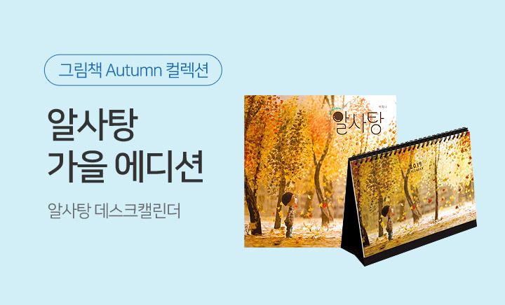 그림책 가을 컬렉션 : 백희나 『알사탕 Special Edition』