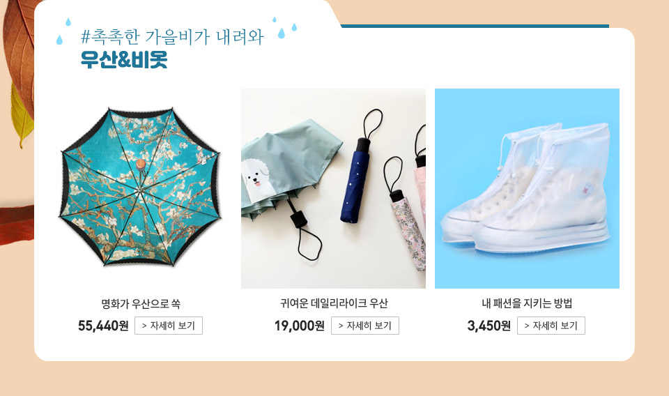 우산 비옷