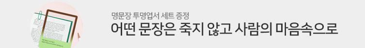 독자 선정 명문장 TOP 10 투명엽서