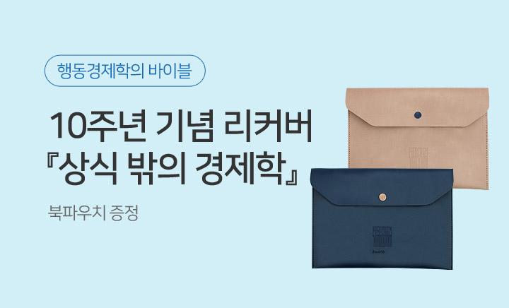 『상식 밖의 경제학』 리커버 특별판 & 북파우치 증정