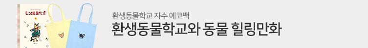 환생동물학교ㆍ동물 힐링 만화