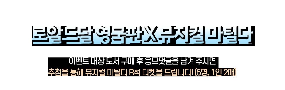 로알드달 영국판 X 뮤지컬 마틸다