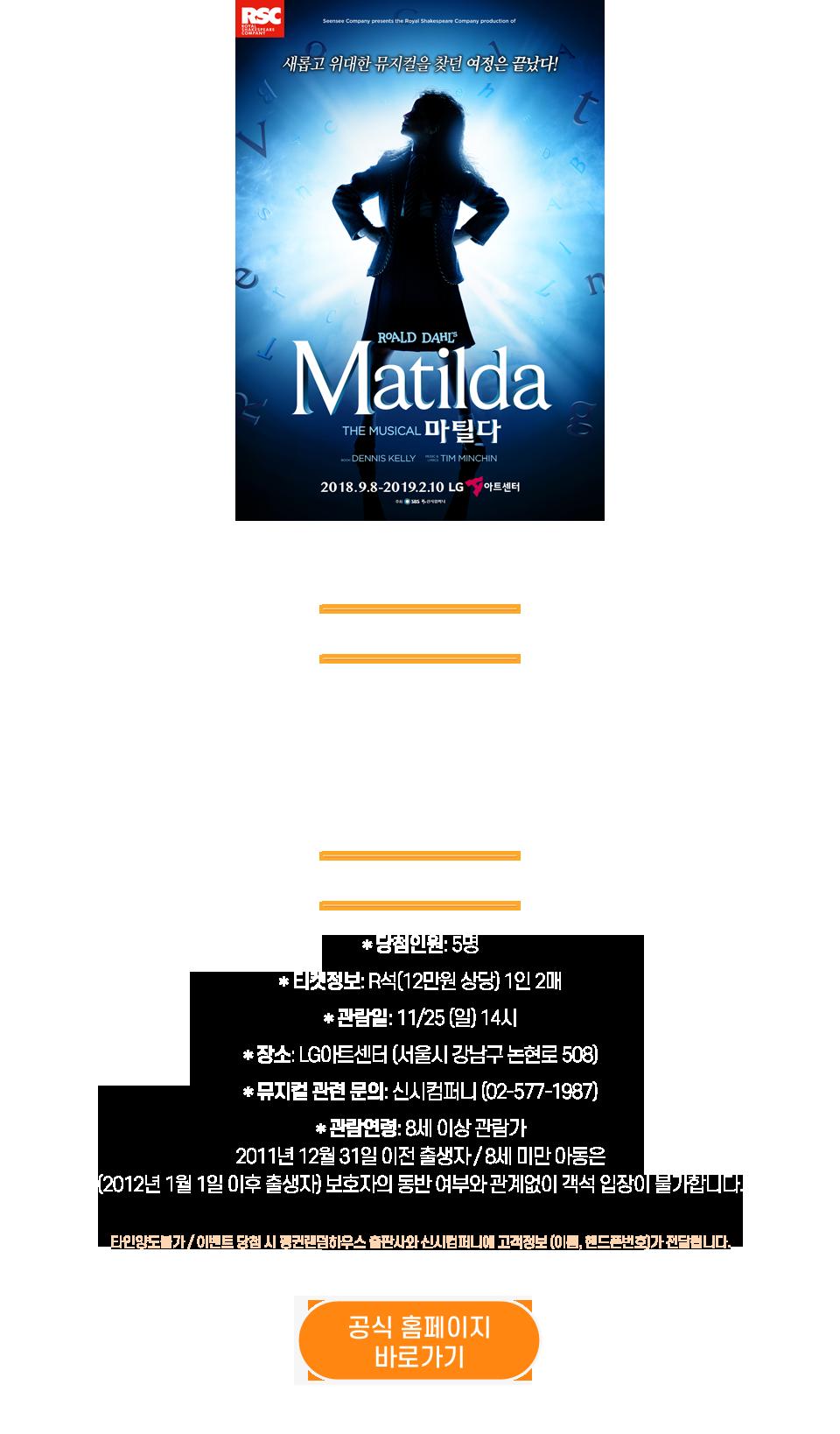 마틸다 공식 홈페이지 바로가기