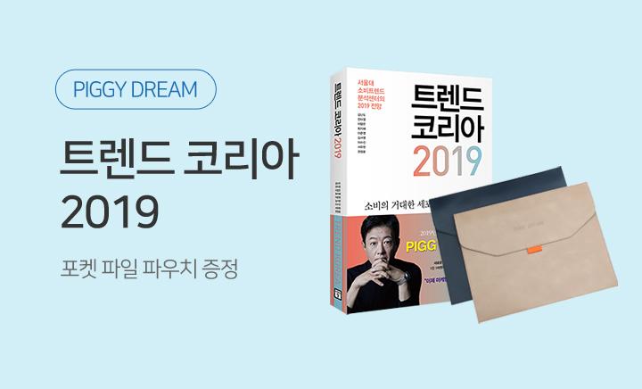 김난도 『트렌드 코리아 2019』 엑스트라 포켓 파우치 증정