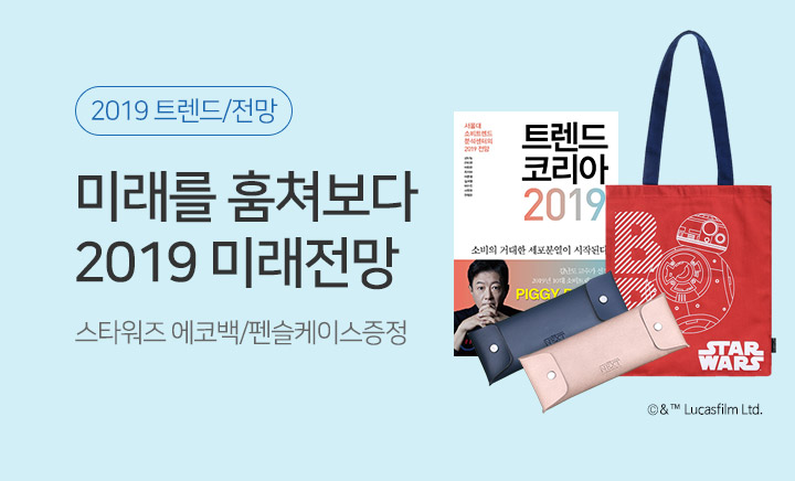 2019 미래전망 - 스타워즈 에코백, 포켓펜슬케이스, 엑스트라 포켓 파우치 증정