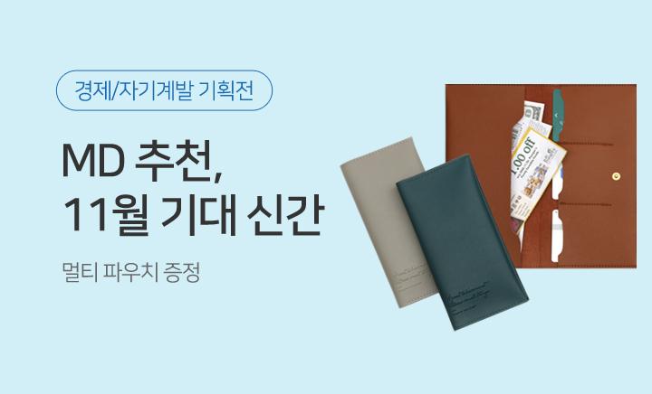 MD 추천, 11월 기대 신간 - 멀티 파우치/장지갑 증정