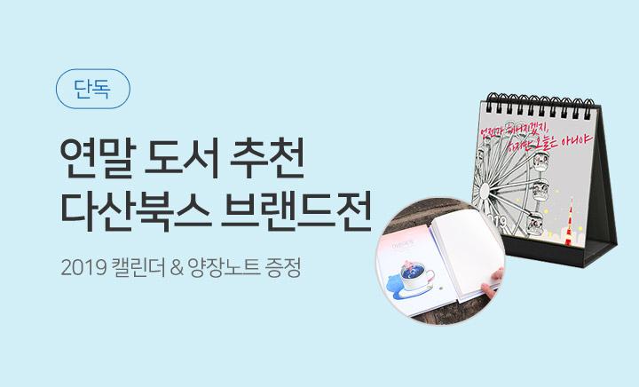 다산북스 하반기 브랜드전 - 2019 캘린더 & 양장노트 증정