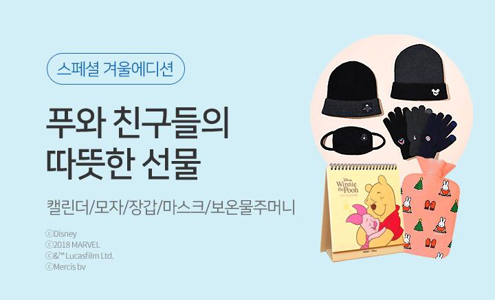 [11월 2차] 푸와 친구들이 드리는 따뜻한 겨울 선물_eBook
