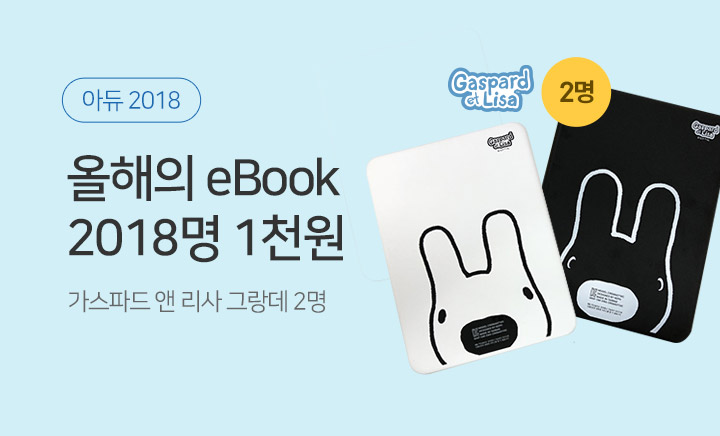 2018 올해의 eBook, 분야별 베스트 18을 소개합니다!