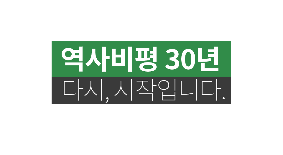 역사비평 30주년 이벤트