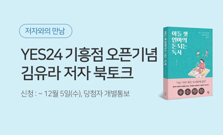 기흥점 오픈 이벤트 2 『아들 셋 엄마의 돈되는 독서』 김유라 저자 북토크