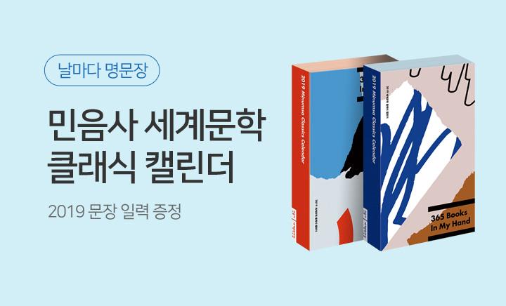 민음사 2019 세계문학 클래식 캘린더