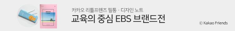 EBS 브랜드전