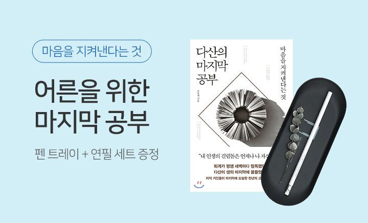 『다산의 마지막 공부』 펜 트레이 + 연필 세트 증정