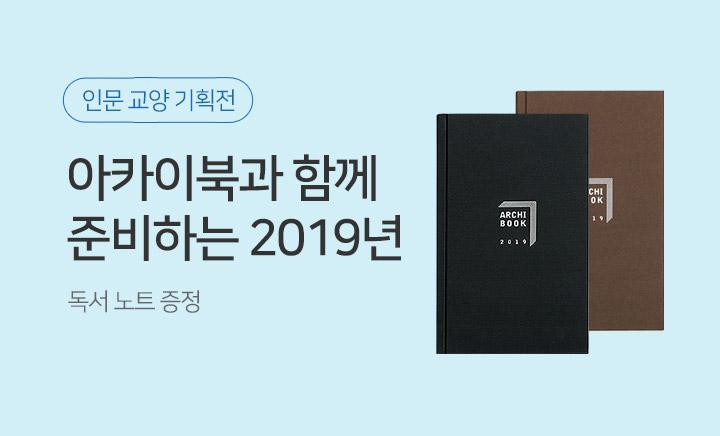 2019 인문 교양 독서노트 아카이북 증정