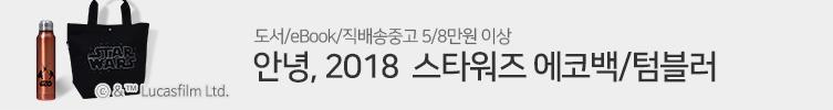 아듀 2018 : 깨어난 굿즈