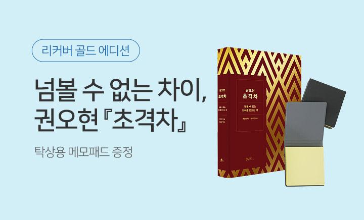『초격차』 단독 리커버 - 데스크 메모 패드 매트 증정