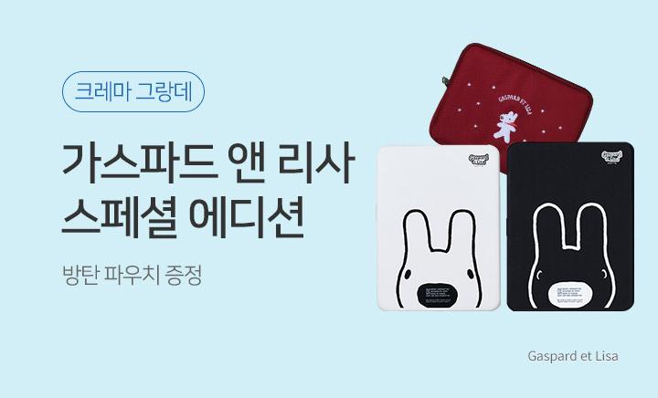 크레마 그랑데 스페셜 에디션 '가스파드 앤 리사' 출시!