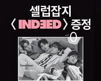 셀럽잡지 'INDEED'<br>창간준비호 증정
