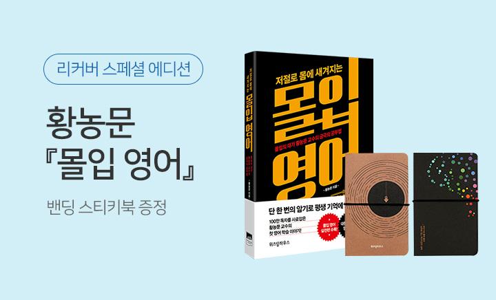 『몰입 영어』 단독 리커버 - 밴딩 스티키북 증정