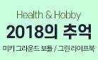2018 건강 취미 결산전 : Health & Hobby 2018의 추억