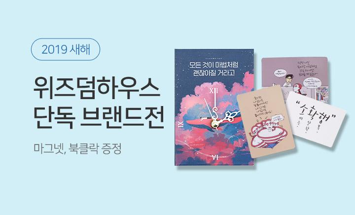 2019 위즈덤하우스 브랜드전 - 일러스트 마그넷 & 북클락 증정