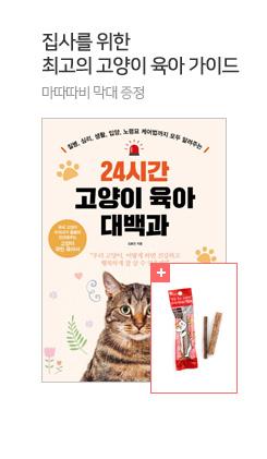 고양이 육아 대백과