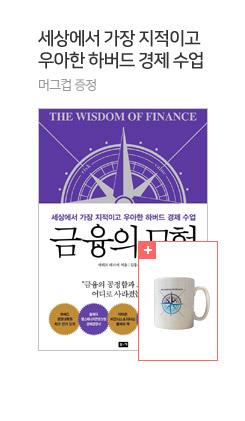 금융의 모험